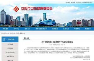 深夜通报!沈阳新增5地为中风险地区,辽宁宣布这一重要考试延期