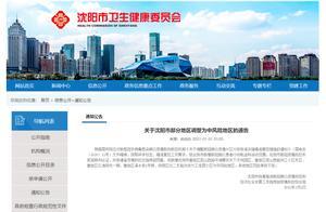 注意!辽宁沈阳市新增5地为中风险地区