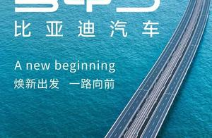比亚迪更换全新品牌标识 洋气了太多/看了后一定不会再吐槽