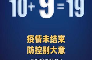 本土病例北京+5,辽宁+4!北京顺义多人被问责→