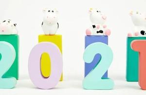新年礼物,送给了不起的你!快,一起点亮2021健康月历