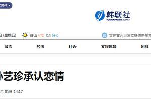 韩媒:玄彬孙艺珍承认因戏生情,恋爱消息新年第一天登上热搜