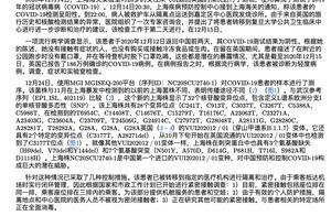 上海通报发现与英国报道变异病毒相似病例,中疾控专家解答6个关键问题