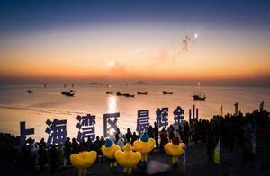 相聚上海湾区、晨辉金山滨海:沪郊迎接新年第一缕阳光