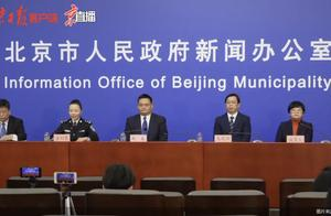 北京将密切关注非法海外代购 首都疫情总体可控但防控形势严峻复杂