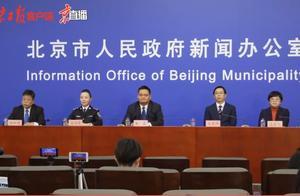 北京发布会汇总:1地升为中风险,在顺义市民非必要不出顺义