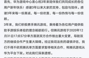 华为商店下架腾讯游戏!渠道商与开发商开撕,祸起使命召唤?