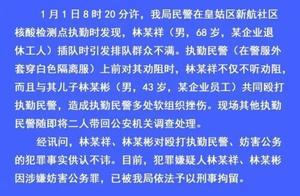 男子在核酸检测点插队并同其子殴打执勤民警 沈阳皇姑公安:二人被刑事拘留