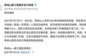 """每经24点   青城山景区就""""游客滞留""""致歉:已全部安全护送出景区并妥善安置;西班牙延长从英国入境该国限制法令至1月19日"""