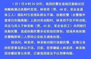 沈阳一男子插队遭拒后殴打防疫民警,警方通报:刑拘