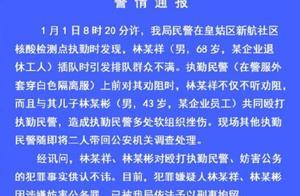 沈阳 两男子核酸检测点殴打民警 皇姑公安分局发出警情通报