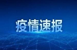 黑龙江黑河市新增2例确诊病例和1例无症状感染者,行程轨迹公布