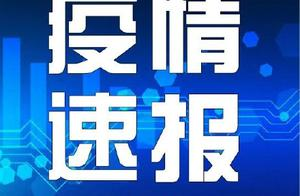 辽宁 沈阳9区完成核酸检测2317508人 检测结果均为阴性