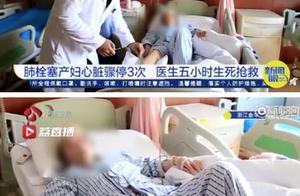 产妇肺栓塞心脏骤停3次被医生救回,网友:鬼门关里走一遭