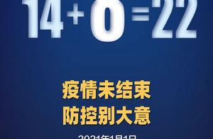 沈阳+3,大连+4,北京+1,详情公布→