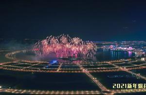 彩!2021新年烟花秀在滴水湖畔璀璨绽放