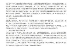 北京乘地铁不戴口罩不听劝阻可报警