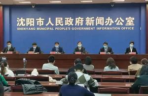 沈阳市内9区全员检测最新通报!发现新增密接24人