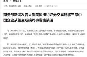 三家中国企业被美国纽交所摘牌 商务部:将采取必要措施维护企业合法权益