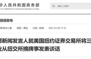 三家中国企业被美国纽交所摘牌,商务部回应:将采取必要措施,坚决维护中企合法权益