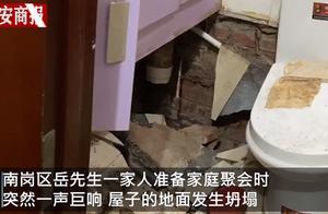哈尔滨一男子元旦家中聚餐,一声巨响后地面坍塌,屋内一片狼藉