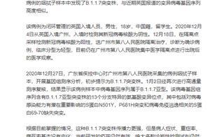 广东从一例英国输入新冠病例中发现B.1.1.7突变株