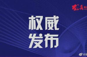 黑龙江黑河新增4例本土确诊