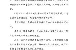 哈尔滨漫展主办方回应不雅拍照事件:禁止当事人参加主办方组织的漫展