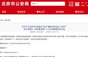 """北京拟出台""""公共户""""落户政策 离职迁出集体户等六类人可申请"""