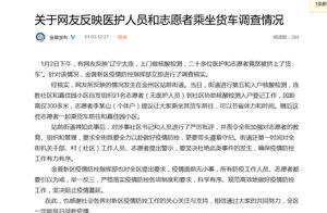 """网传""""医护人员和志愿者乘坐货车""""官方:对涉事社区书记严厉批评"""
