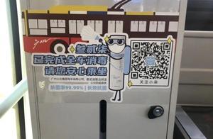 2分钟一键消毒!广州公交这波操作厉害了