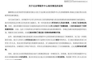 防火防盗防汽车?已有四地报告检测出北京流入汽车零部件相关核酸阳性样本