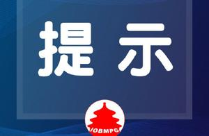 北京市卫生健康委:已接种新冠疫苗人群,仍需严格遵守各项防控措施