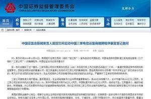 纽约所摘牌中国三大运营商,证监会、商务部都回应了