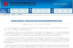 中国证监会回应纽交所启动中国三家电信运营商摘牌程序