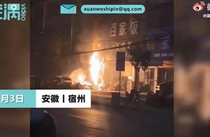 愿平安!安徽宿州燃气销售点起火爆炸,煤气罐喷出数米高火焰