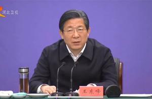 河北省委书记王东峰:坚决防止疫情扩散蔓延