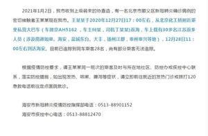 江苏泰兴:已追查到确诊病例密接者的2名同车乘客,均已隔离