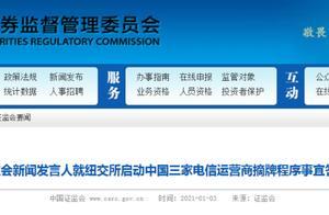 周末重磅!证监会2021年首次发声!纽交所启动中国移动、中国电信、中国联通摘牌程序,美方严重破坏正常市场规则和秩序