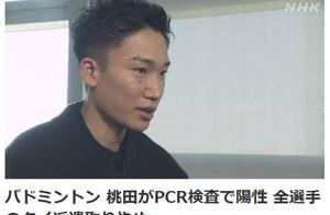 男单头号桃田贤斗感染新冠,日本考虑再次宣布紧急状态,东京奥运果真又悬了?