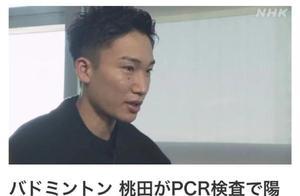 世界第一男单桃田贤斗确诊,日本羽协集体退赛