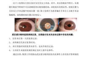 3000亿白马股炸锅!女医生称术后几近失明!爱尔眼科回应:视网膜脱落与手术无直接关联