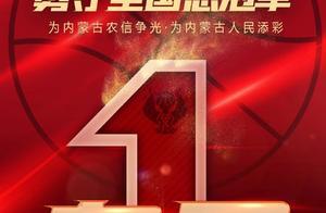 赛会制WCBA收官,内蒙古女篮首夺冠军