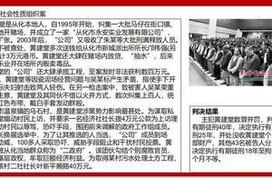 广州海珠法院发布涉黑案件审判白皮书,超六成涉及行贿类犯罪