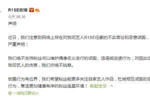 R1SE发声明:不支持粉丝间以维护偶像名义进行的诋毁