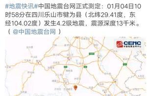 四川犍为发生4.2级地震 当地暂未报告人员伤亡和财产损失