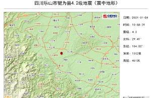 乐山犍为县发生4.2级地震