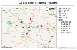 四川乐山犍为发生4.2级地震,地震局:当地震感明显,但无破坏发生