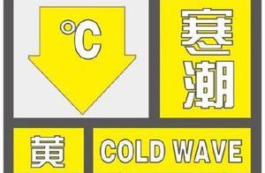 70年来同期最冷!济南发布寒潮黄色预警 最低温或达零下24℃