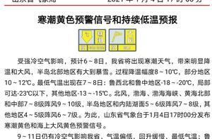寒潮再袭!山东发布寒潮黄色预警 局地或将出现70年来同期最低气温